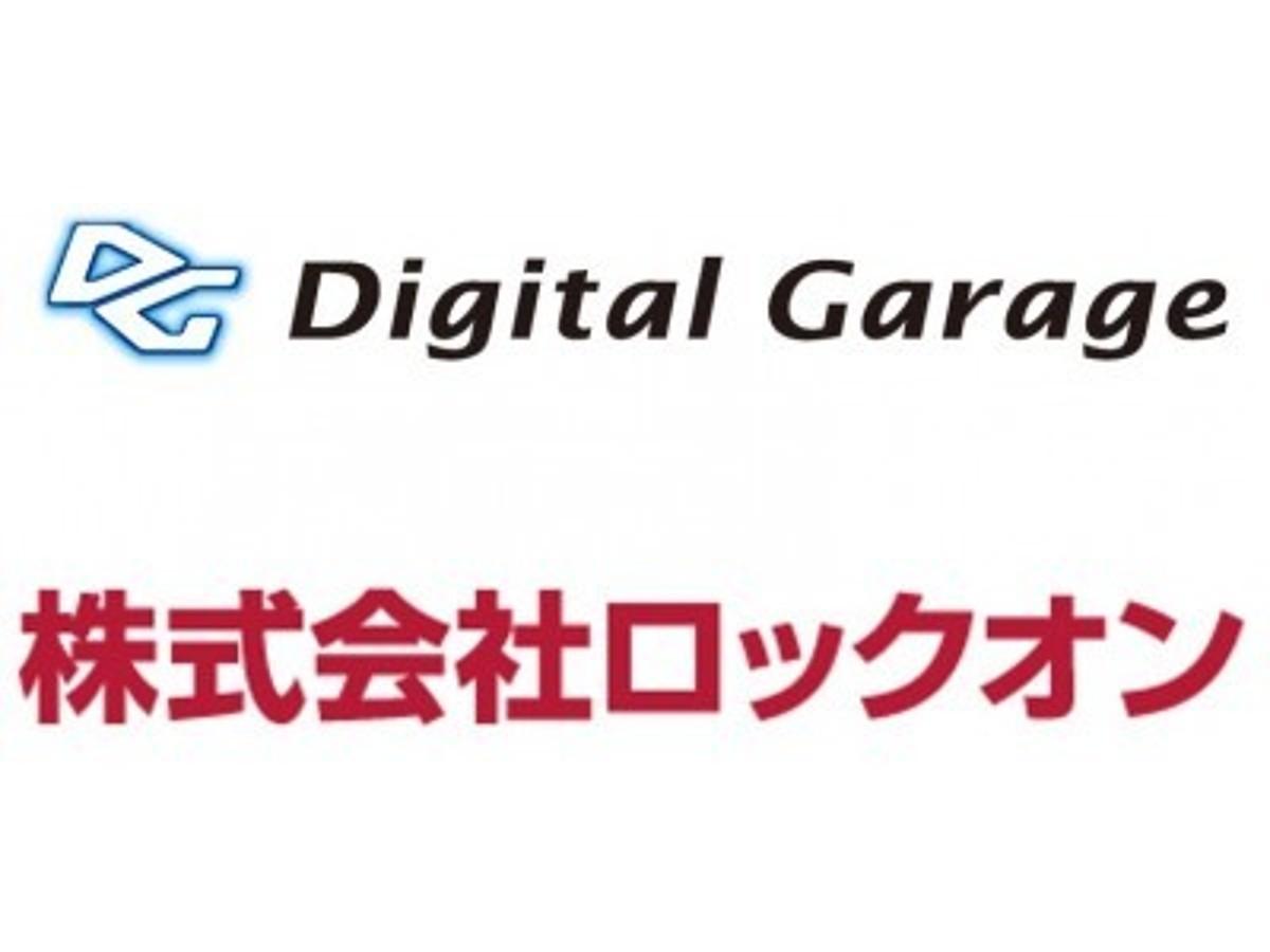 「デジタルガレージと株式会社ロックオンが協業し、アドエビスを活用した統合デジタルマーケティングを支援」の見出し画像