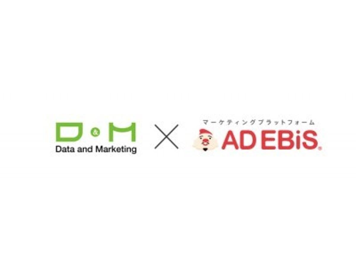 「株式会社ロックオン、アドエビス「ユーザー分析」機能をバージョンアップ。「D&M」が保有する450万人を超える消費者データを無償提供開始。」の見出し画像