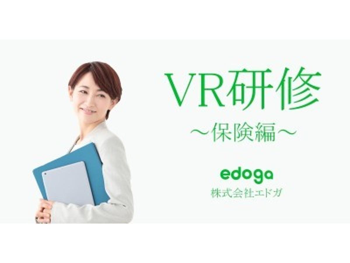 「エドガ、保険業界向けにVRの活用方法を教える『VR研修~保険編~』を提供開始」の見出し画像