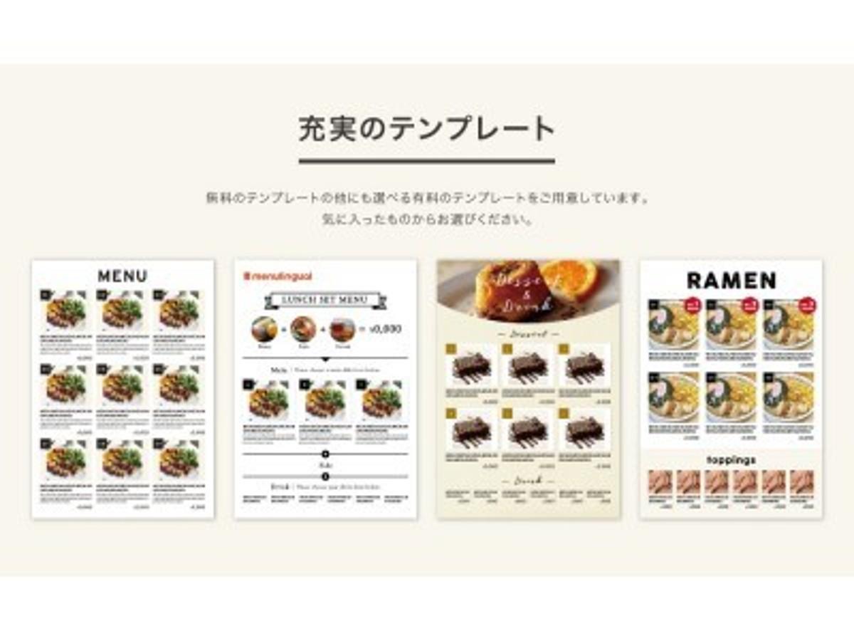 「外国語メニュー作成Webサービス「menulingual(メニュリンガル)」の提供を開始」の見出し画像