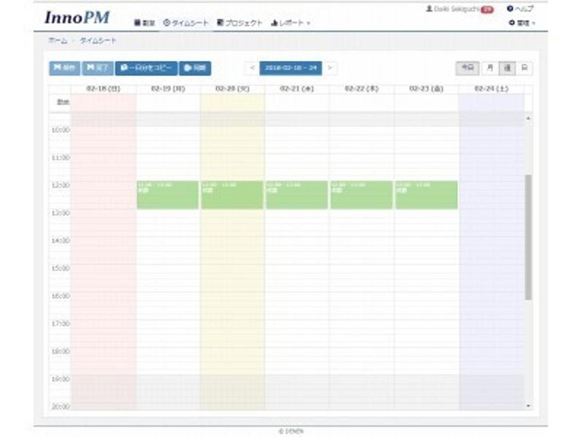 「電縁、プロジェクト管理・工数管理「InnoPM」に外部連携機能を追加 ~工数登録の半自動化を実現~」の見出し画像