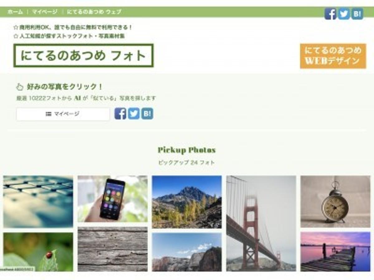 「無料・商用利用もOK!「人工知能」が探すストックフォト・写真素材集「にてるのあつめ フォト」が本日(7月4日)正式オープン!」の見出し画像