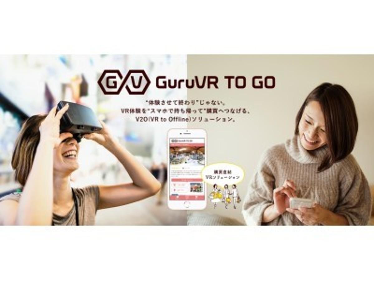「ジョリーグッド、VR体験を持ち帰り、購買につなげるV2Oソリューション「GuruVR TO GO」発表!FOODEX JAPANに「産地直送VR」出展」の見出し画像