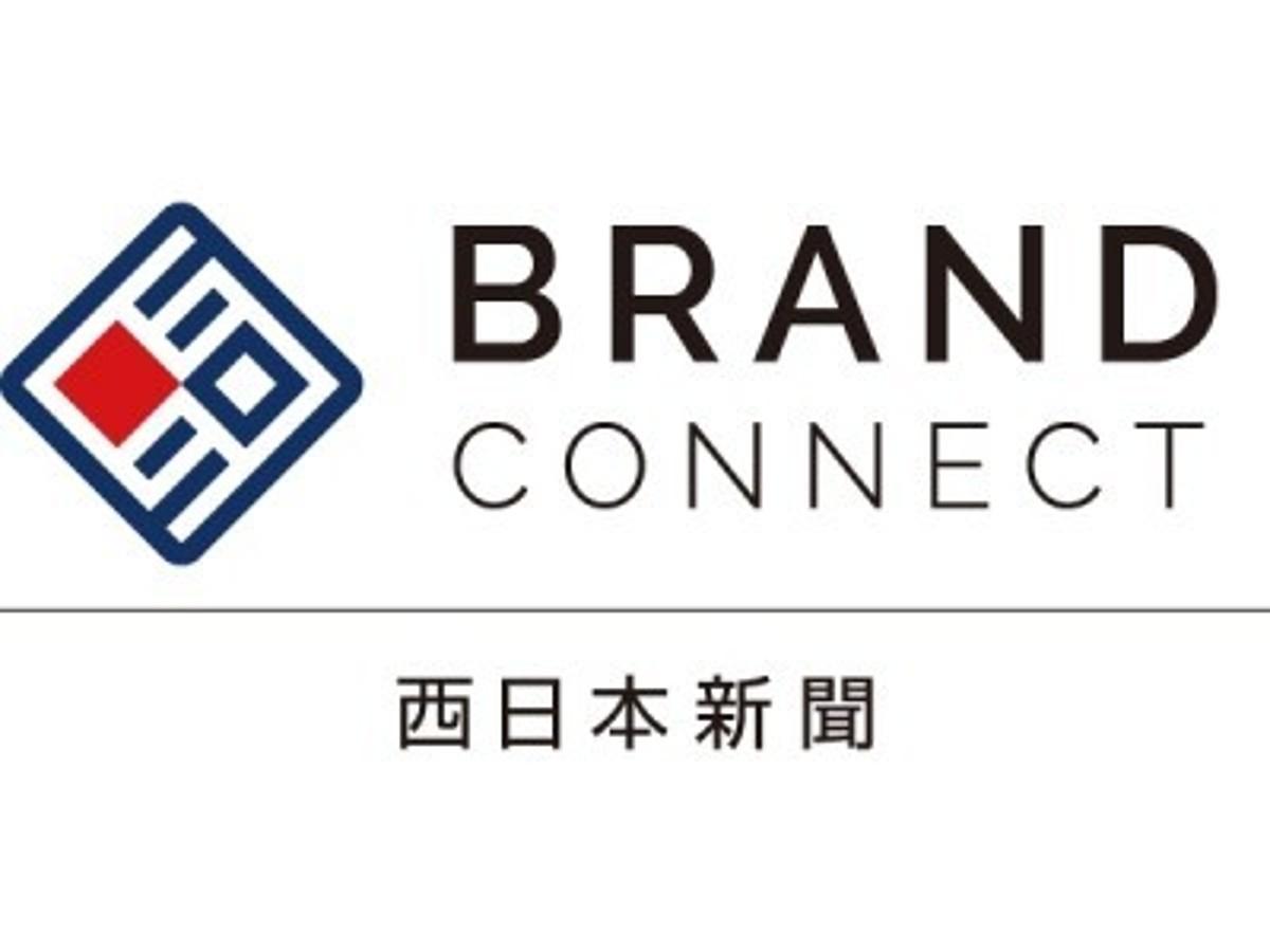 「記事型PRコンテンツ「西日本新聞BRAND CONNECT(ブランドコネクト)」を提供開始」の見出し画像