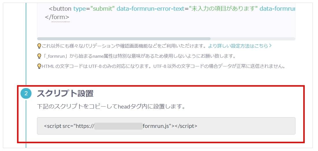 formrun_site_embedding_3-1.jpg
