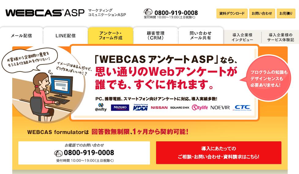 19. WEB CAS アンケートASP.png
