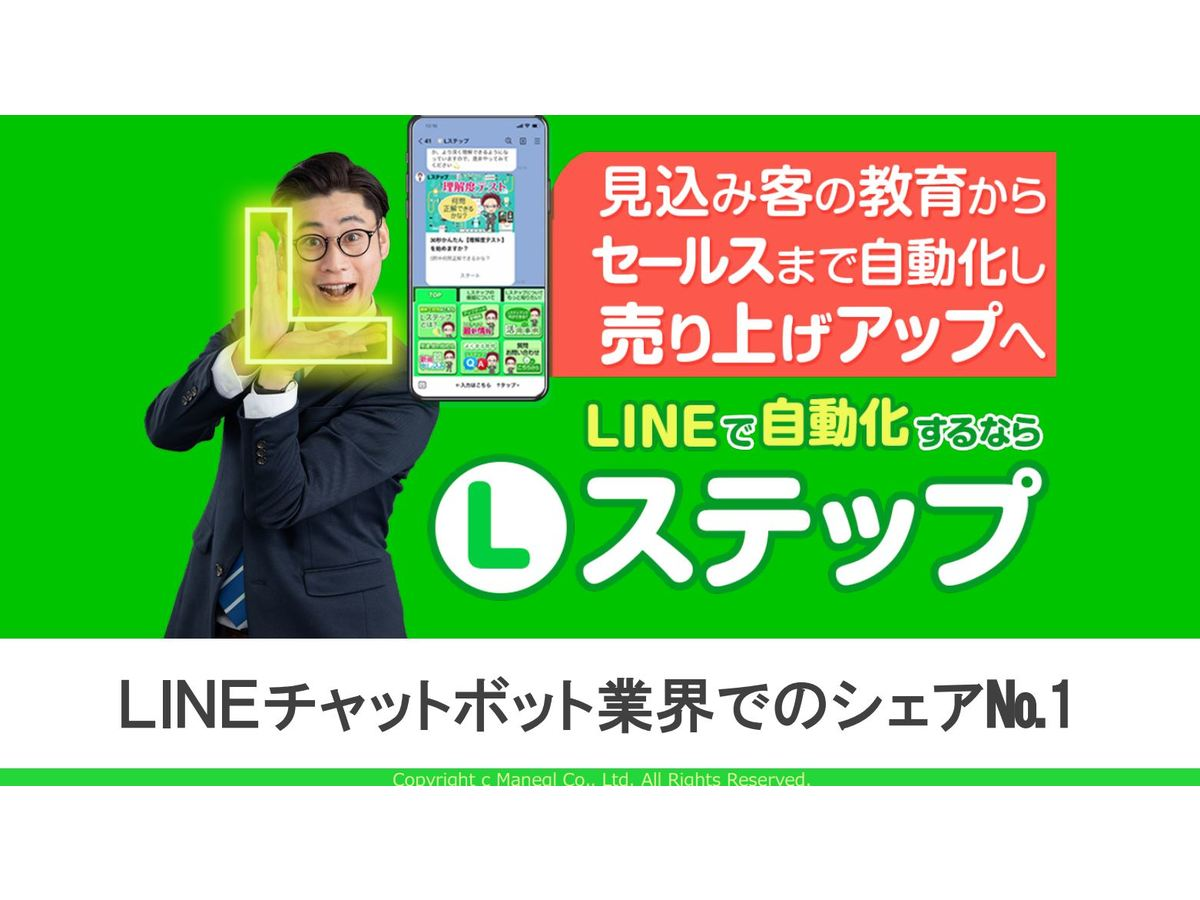 LINE公式アカウント運用ならLステップ