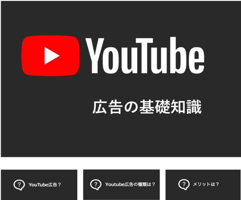 YouTube広告の基礎知識をつけて動画運用を加速させよう