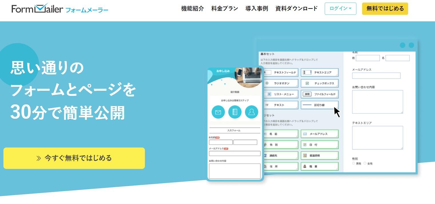 img_form_mailer.jpg
