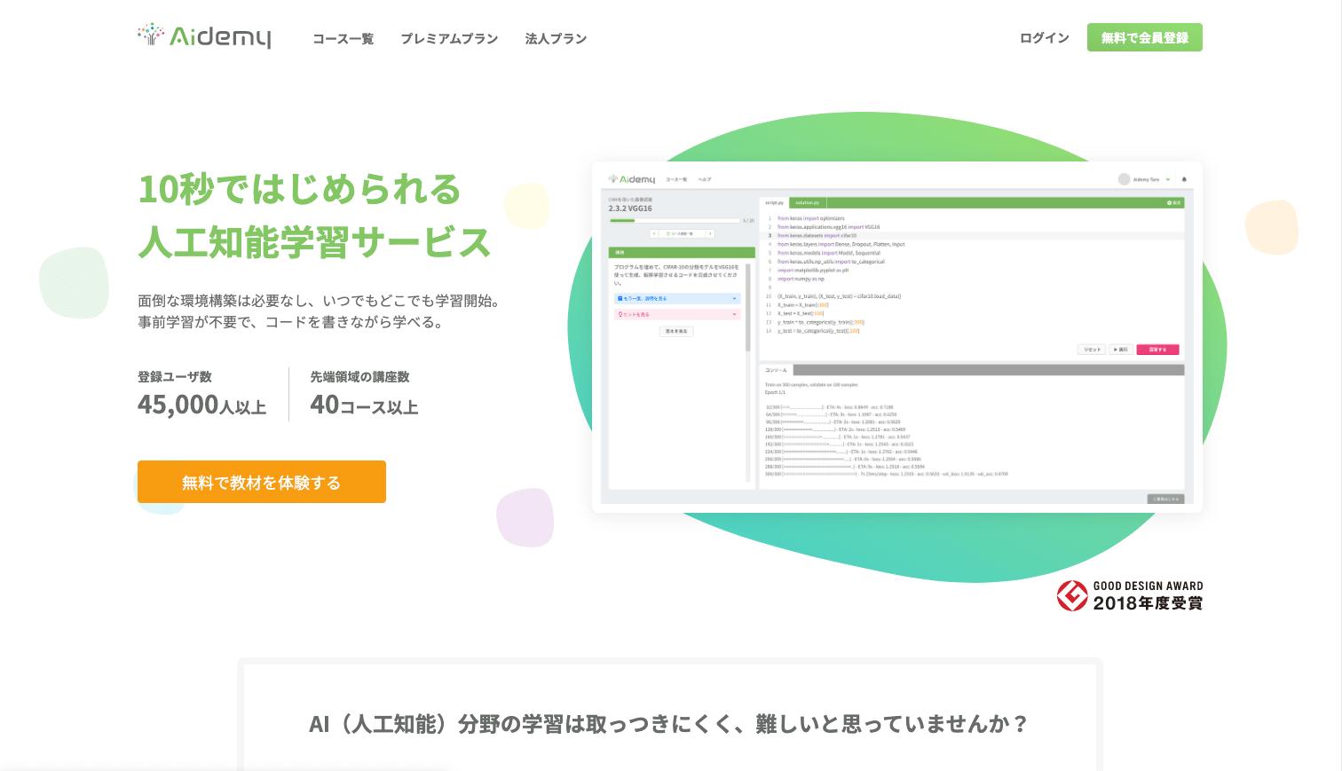 スクリーンショット 2020-02-07 16.34.49.png