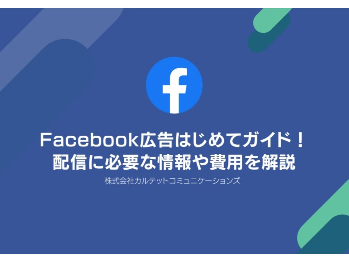Facebook広告に興味のある方はこちらもチェック