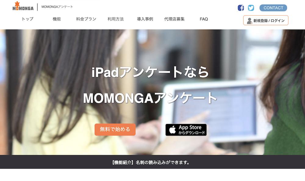 MOMONGAアンケート.png