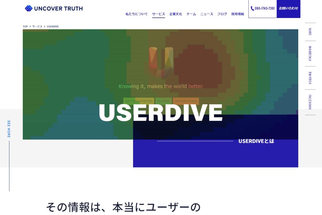 Web キャプチャ_4-7-2021_204318_www.uncovertruth.co.jp.jpeg