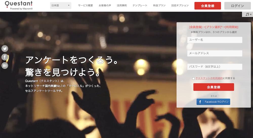 Questant(クエスタント).png