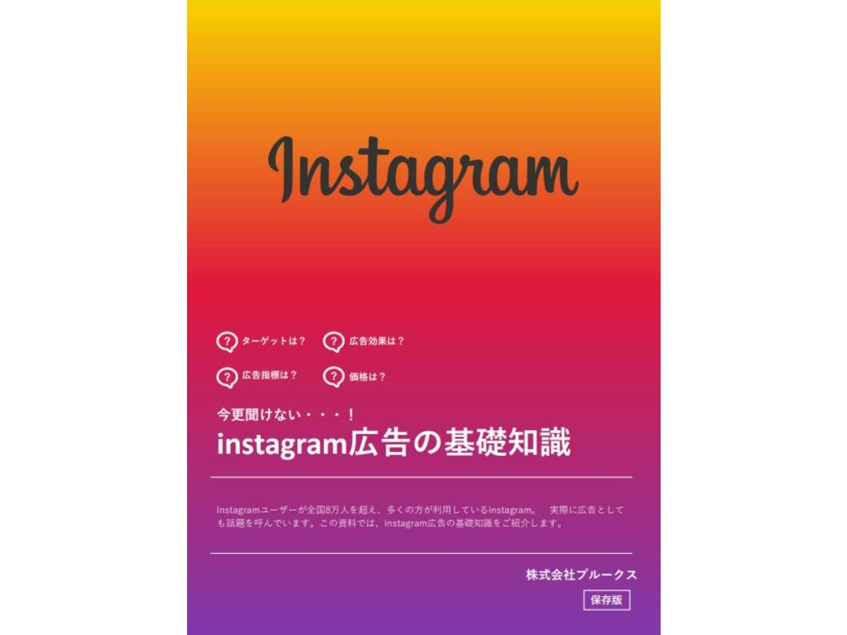 Instagram広告の基礎知識を資料でチェック!
