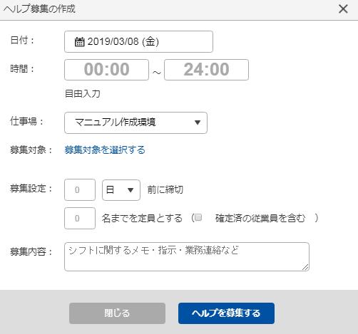 【3】シフト共有・ヘルプ募集も管理画面から!.png