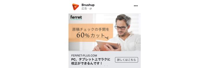 brushup事例記事FB広告画像01.png