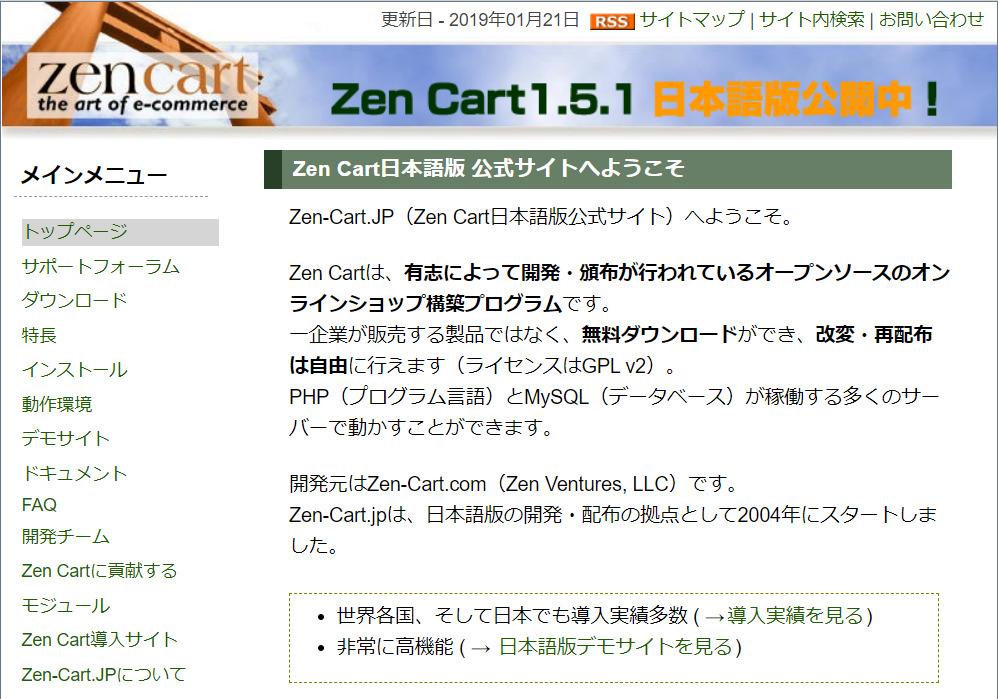 zencart.jpg