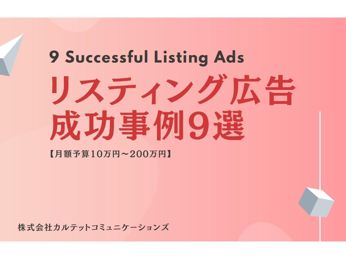 リスティング広告の配信成功事例もチェック