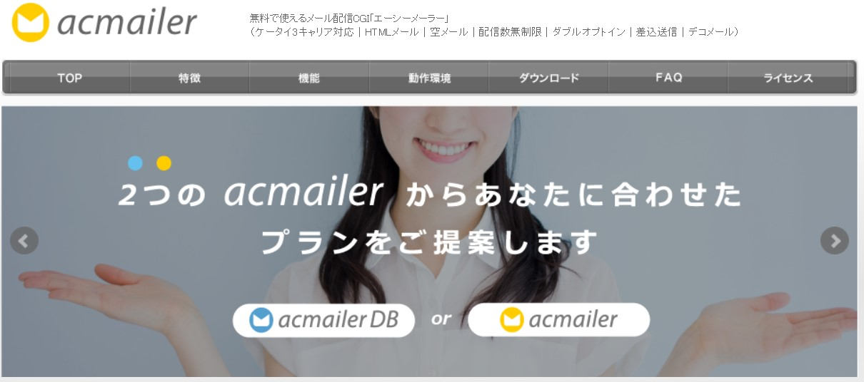 img_acmailer.jpg