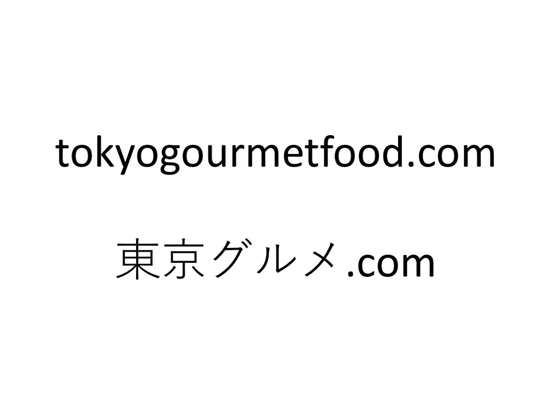例)日本語ドメイン