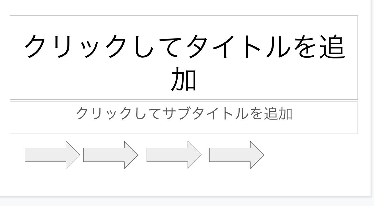 書き 縦 google スライド