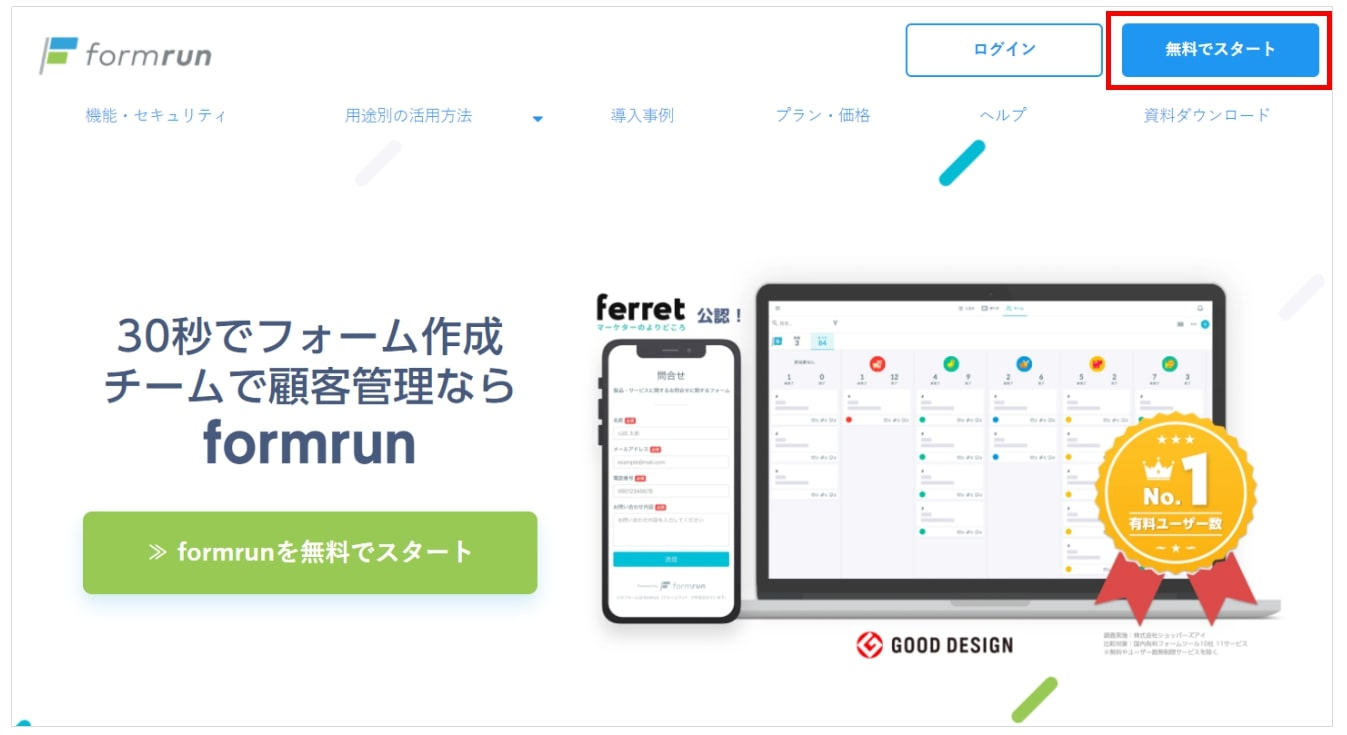 img_formrun_single_page_1-1.jpg