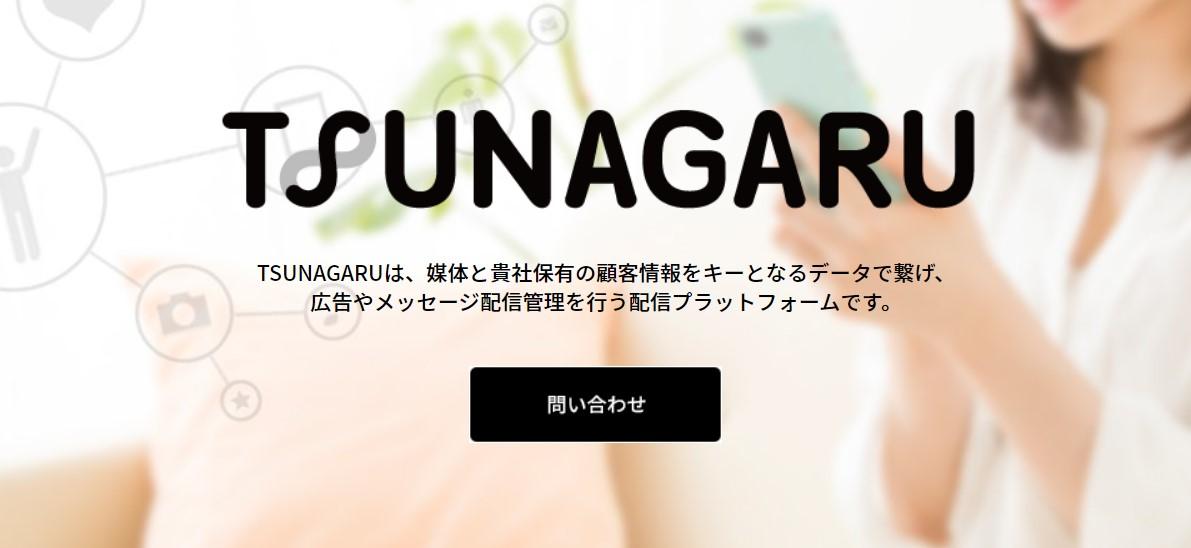 img_tsunagaru.jpg