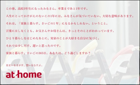 athome2.jpg