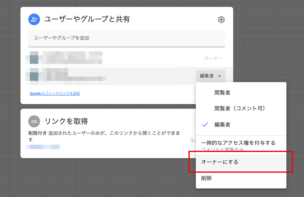 Googleドライブ-マスター権限を譲渡する場合