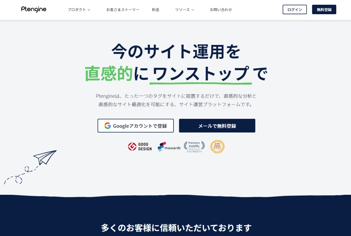 Web キャプチャ_4-7-2021_202948_www.ptengine.jp.jpeg