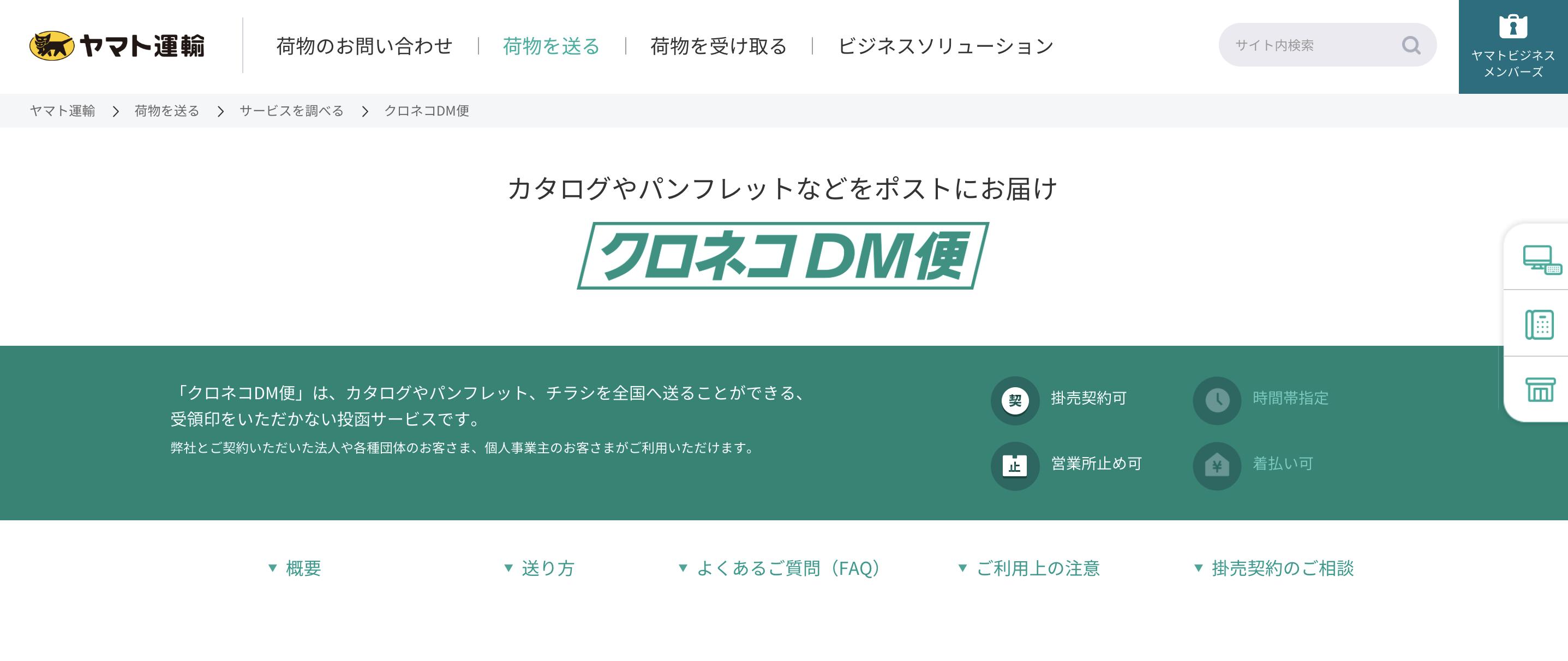 クロネコDM便.png