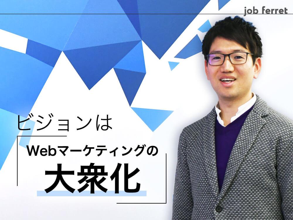 【求人】元リクルート・経営企画室長がリクルートのIPO後、ベーシックで目指す「Webマーケの大衆化」と実現する手段としてのIPO