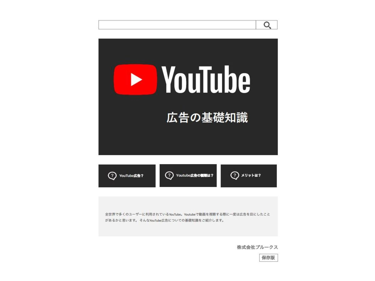 【無料配布中】YouTube広告の基礎知識はこちら