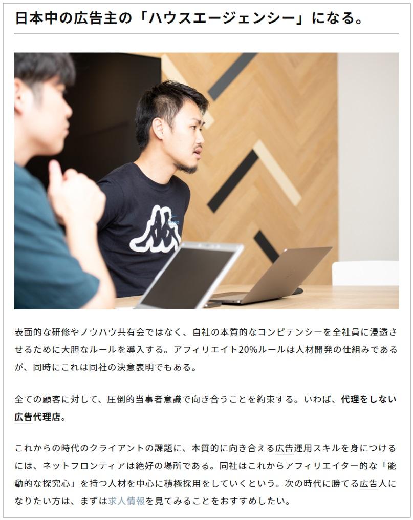 netfrontier3.jpg