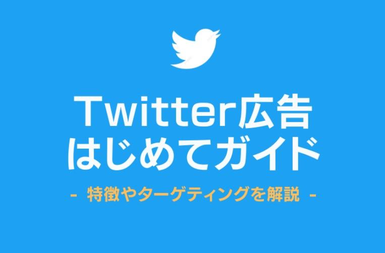 Twitter広告ならこの資料をチェック!