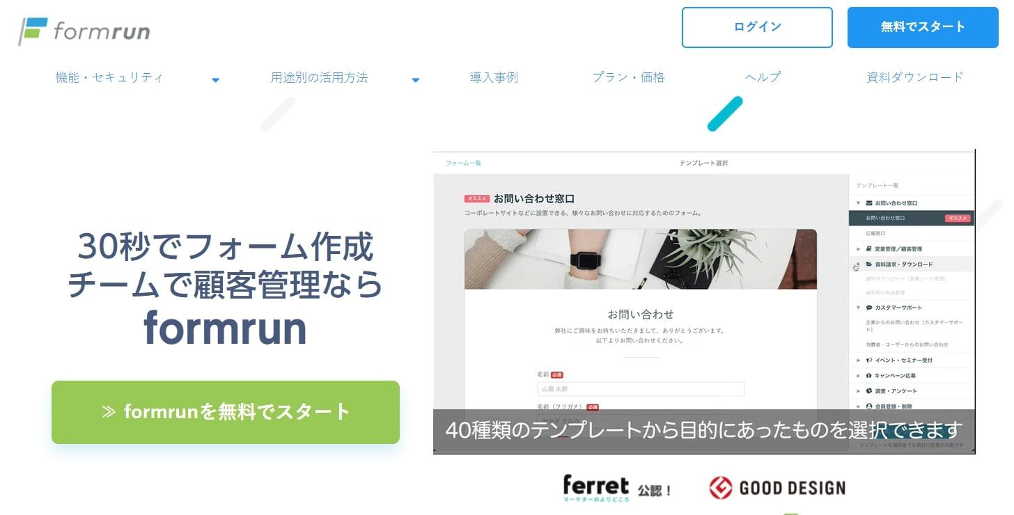 img_formrun.jpg