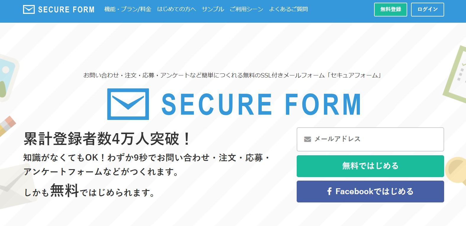 img_secure_form.jpg