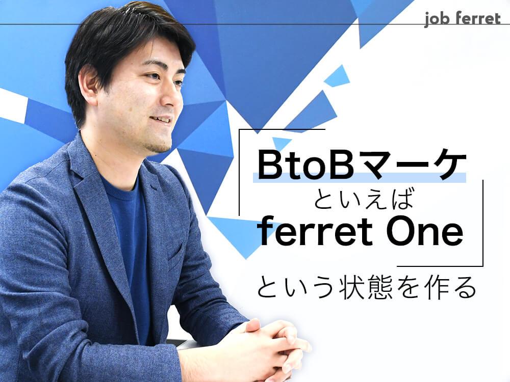 【求人】契約更新率が30%→85%に改善!ferret Oneのマーケ投資のアクセルを踏むためマーケターを募集