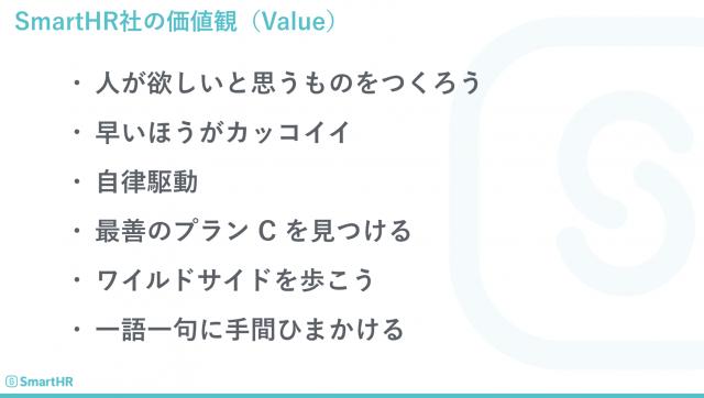 smarthr-value.png