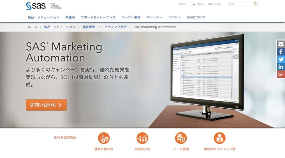 SAS Marketing Automationのキャプチャ