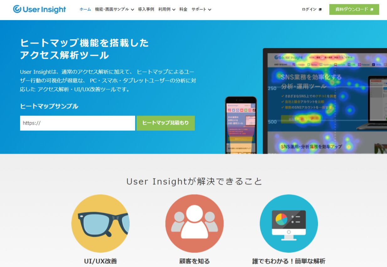 Web キャプチャ_4-7-2021_202253_ui.userlocal.jp.jpeg