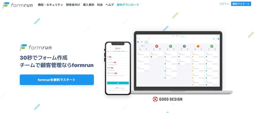 formrun(フォームラン).png