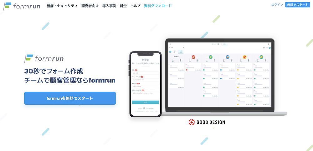 formrun(フォームラン) .png