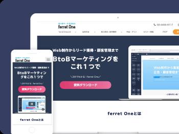 BtoBに特化したサイト制作!運用もラクラク|ferret One