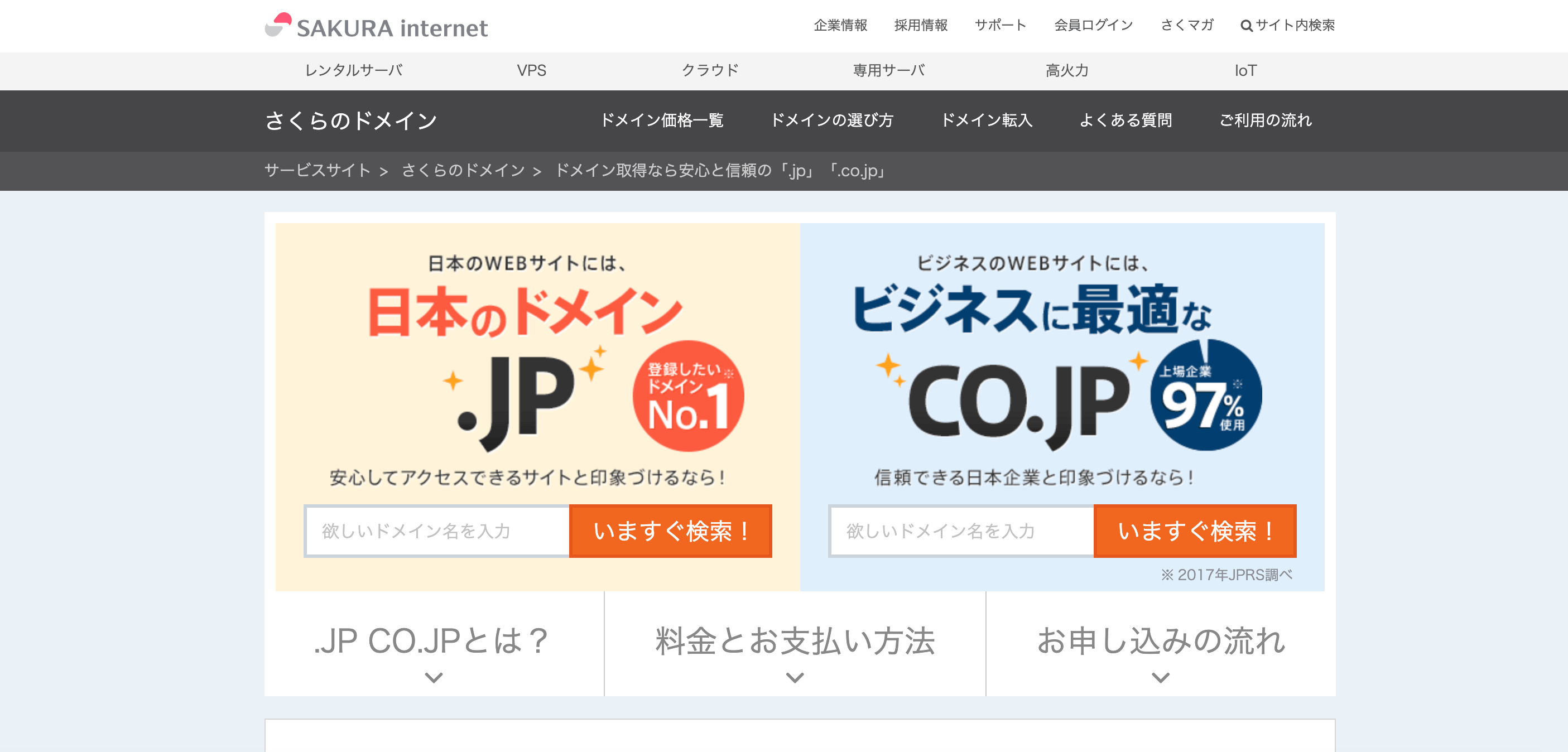 sakurainternet.png