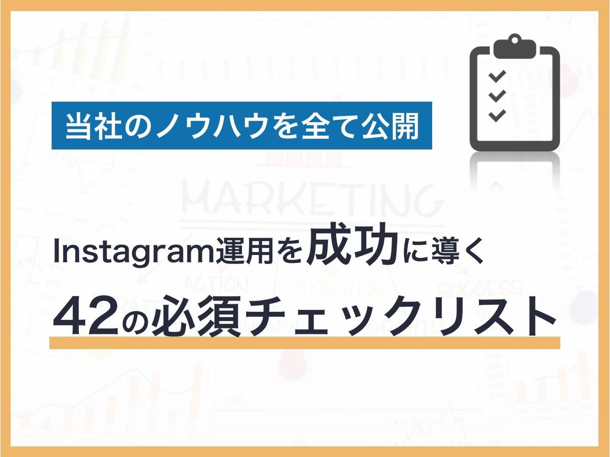 Instagram運用を成功に導く42の必須チェックリスト