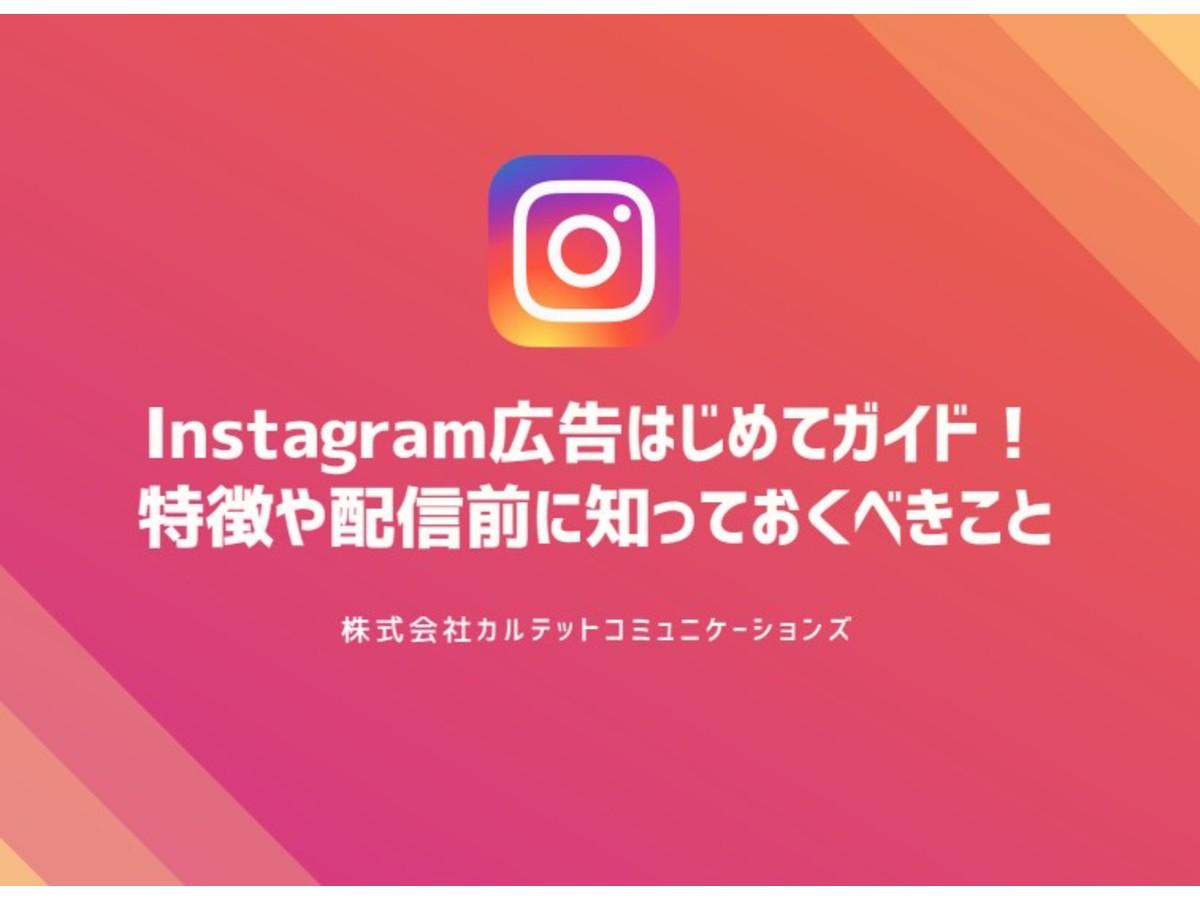Instagram広告に興味のある方はこちらもチェック