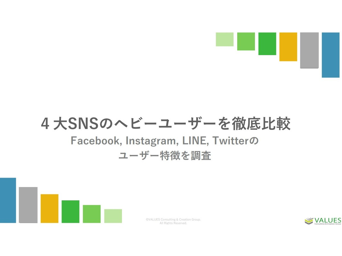 資料で4大SNSユーザーの特徴を見てみよう