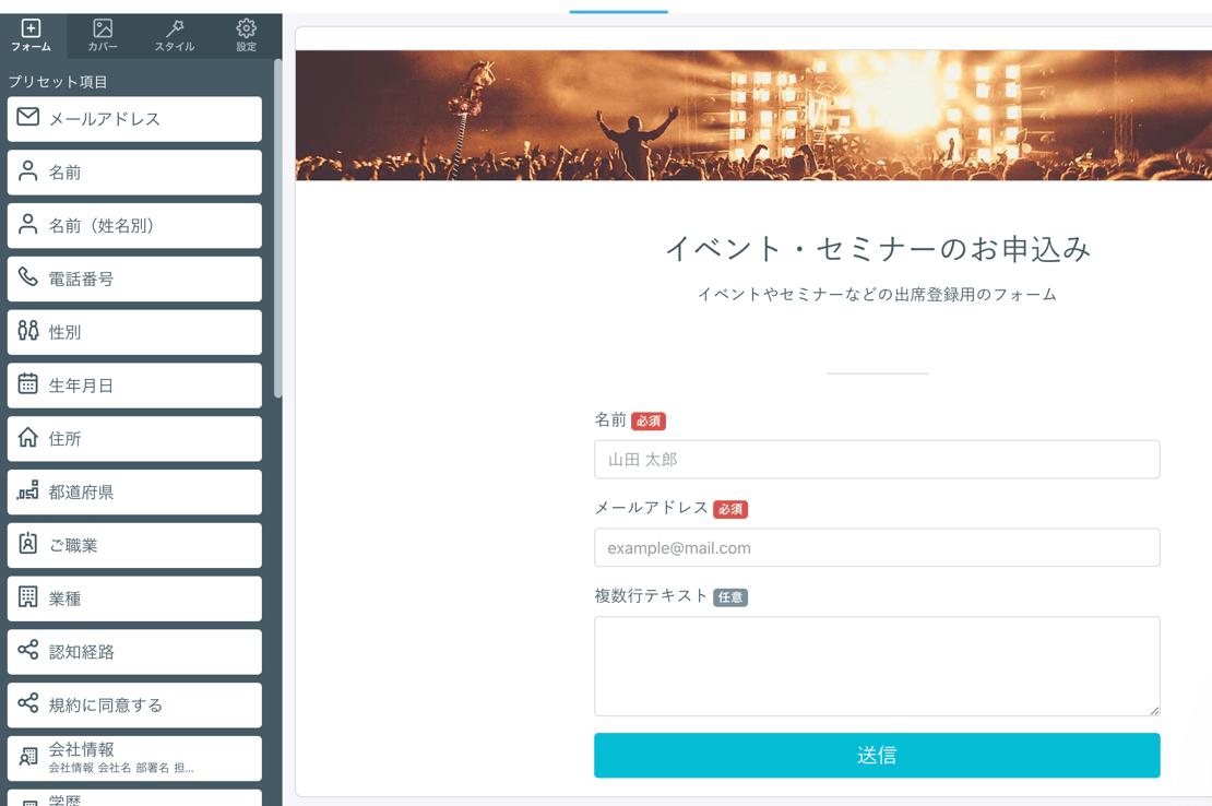 formsakusei.png